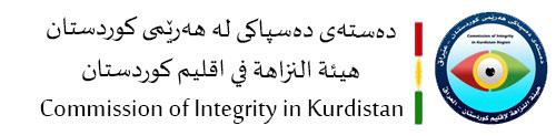 دهستهى دهسپاكى له ههرێمى كوردستان